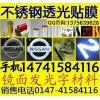 北京不锈钢发光字 仿金属贴膜材料价格 不锈钢表面发光字