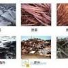 北京废铜回收公司 废铜回收广告