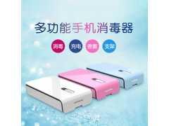 手机健康屋 紫外线杀菌香薰盒 手机保养盒