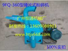 陕西省9FQ-360型猪头骨粉碎机,牛羊骨头粉碎机厂家直销