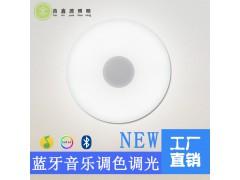 厂家批发现代简约客厅亚克力灯罩LED调光调色圆形吸顶灯