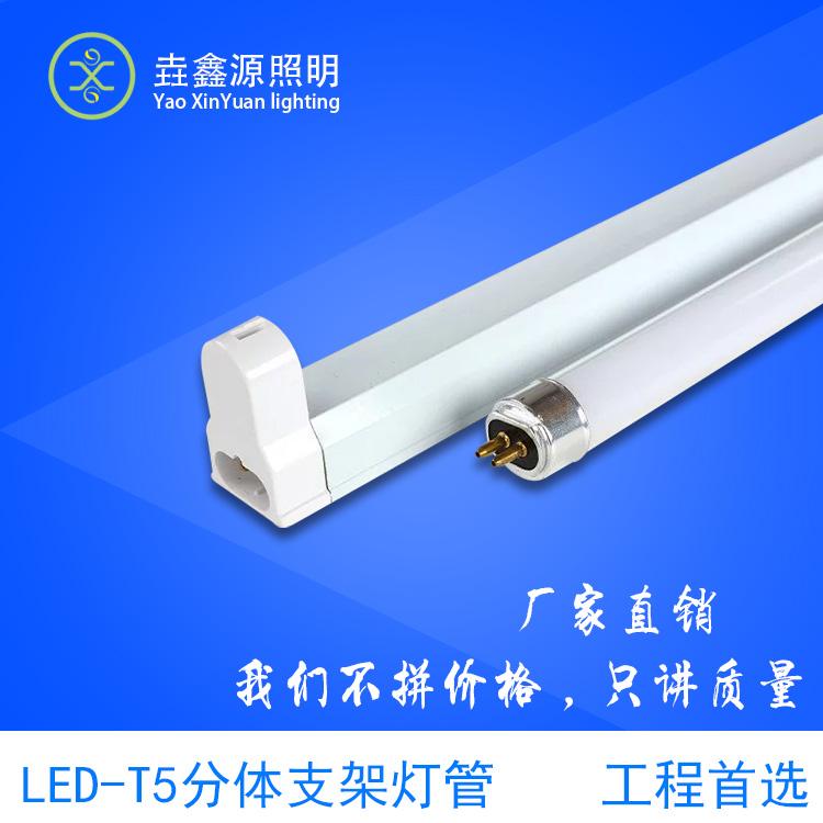 T5分体支架灯管