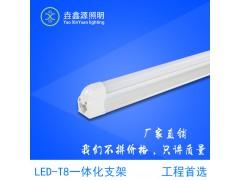 广东厂家批发节能无闪频日光灯LEDT81.2m一体化灯管