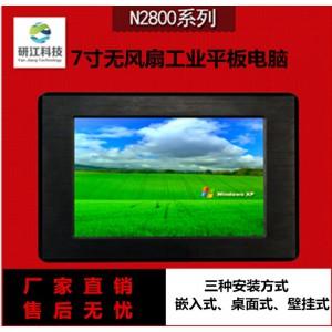 研江科技无风扇7寸工业平板电脑  注塑工业平板电脑