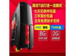 组装电脑|i3i5i7全新电脑组装机999元 三年包退