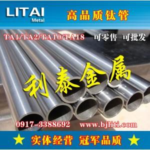 钛管TA2高纯度钛管 无缝管 钛焊管 方管 螺纹管 无瑕疵