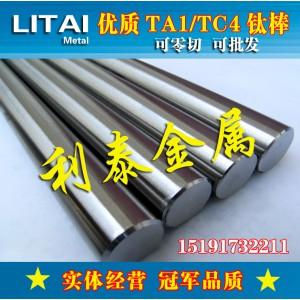钛棒 钛合金棒TA1、TA9、TA11、TC4、TC11