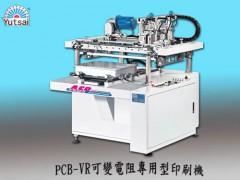 超实惠的PCB印刷机瑾耀精密设备供应:广州PCB印刷机厂家