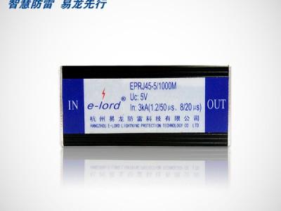 EPRJ45-5*1000M千兆网络信号浪涌保护器