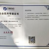 南京工程点点资质办理升级转让 AAA企业信用认证
