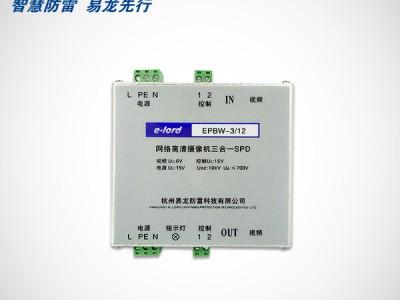 EPBW-3-12网络高清摄像机三合一SPD