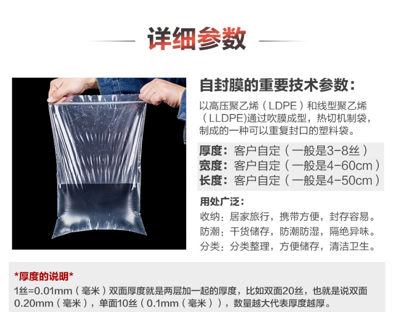 青岛自封袋生产厂家 可定制 防潮 防水