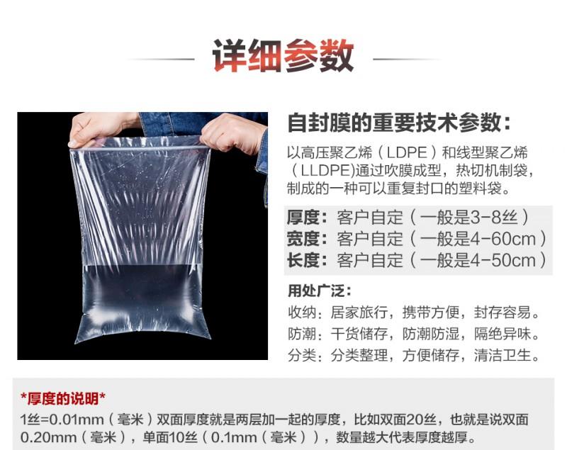 全新料保鲜袋塑封袋自封袋密实袋封口袋家用加厚分装袋