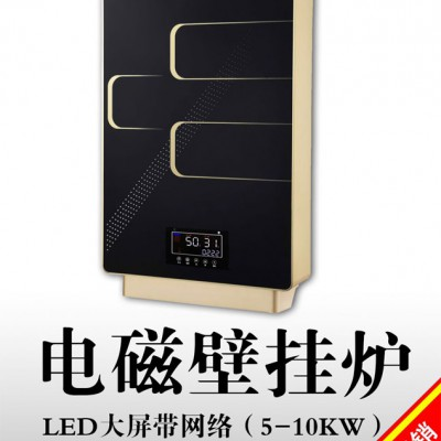 8KW220V煤改电家用壁挂式电磁采暖炉
