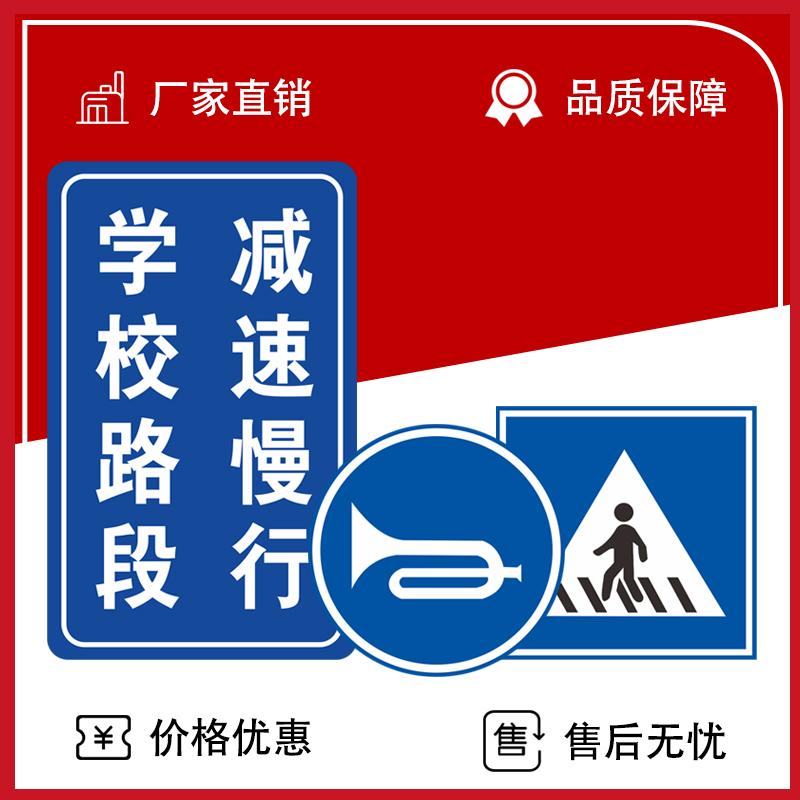 粤盾交通定方形标识牌指示牌反光牌可定制