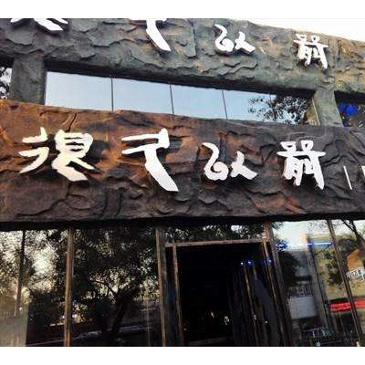 北京很久以前烧烤加盟很久以前技术