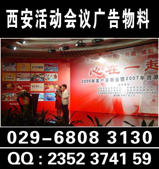 西安会议背景板|西安广告物料制作|西安广告器材|会议会场布置