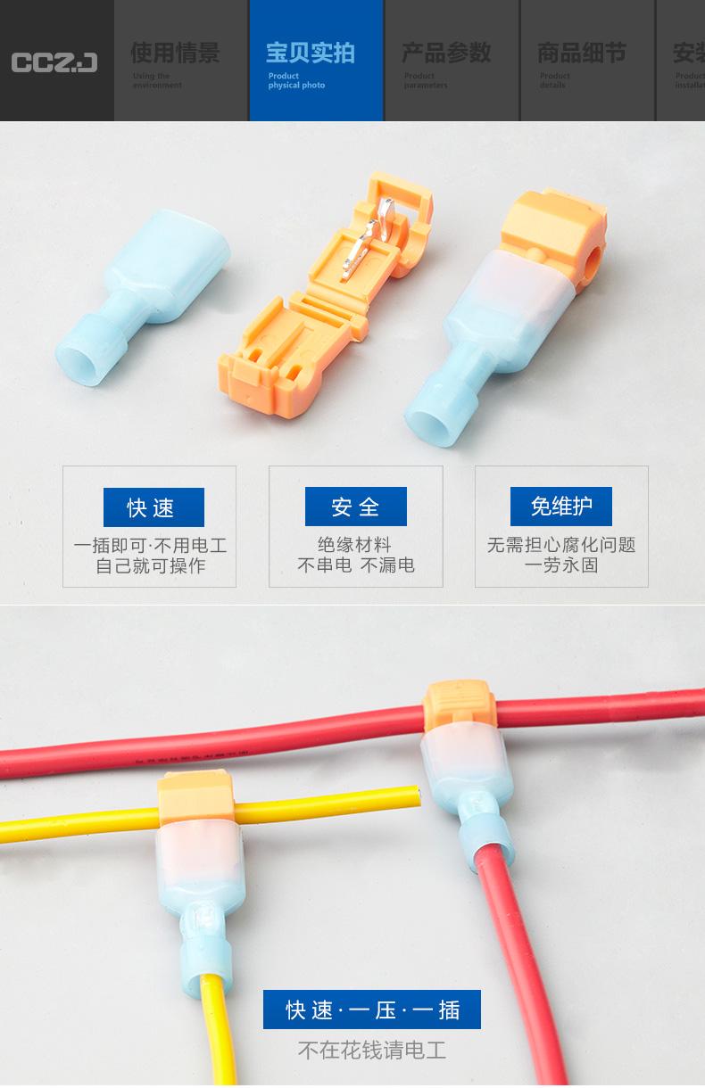 温州工厂T型快速接线端子正继快速接线端子