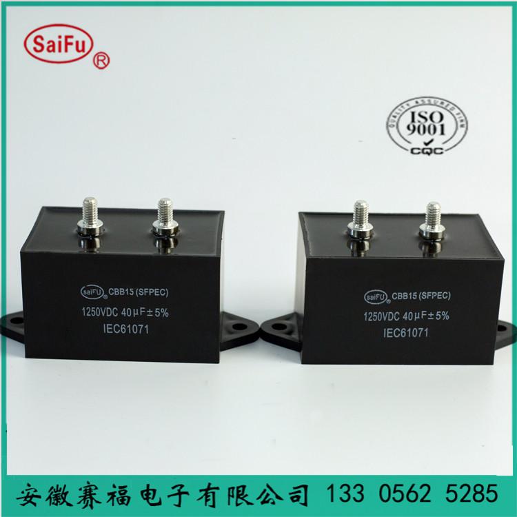 赛福 CBB15 焊机电容 40uf