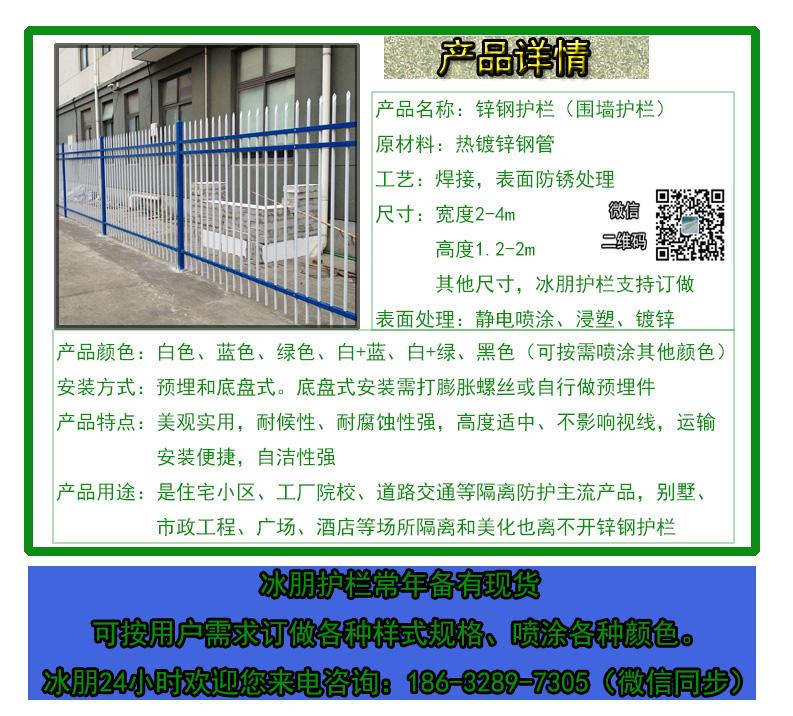 高端定制 小区铁艺围墙护栏 庭院简易锌钢护栏 冰朋锌钢护栏