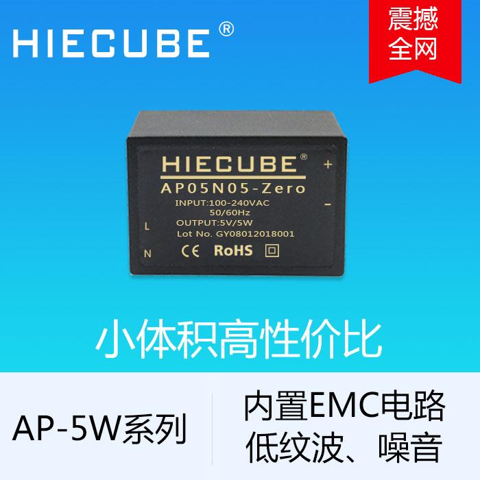 内置EMC电源模块220V转5V智能家居开关电源