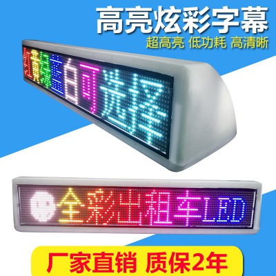 LED车载显示屏广告屏定制12v出租车汽车后窗屏