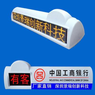 双面出租车车载led广告显示屏出租车彩色灯箱led屏