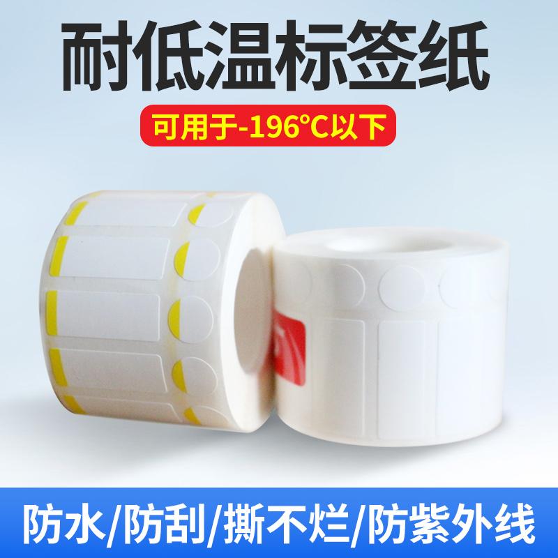 精臣不干胶标签贴纸 液氮耐低温标签纸