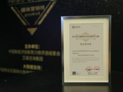 """北京木瓜移动科技荣获2019中国新经济创新势力榜""""最佳大数据营销平台""""大"""