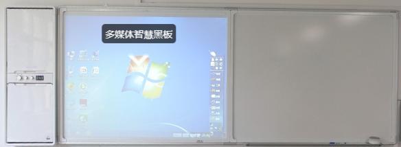 多媒体设备,智慧黑板,多媒体一体机