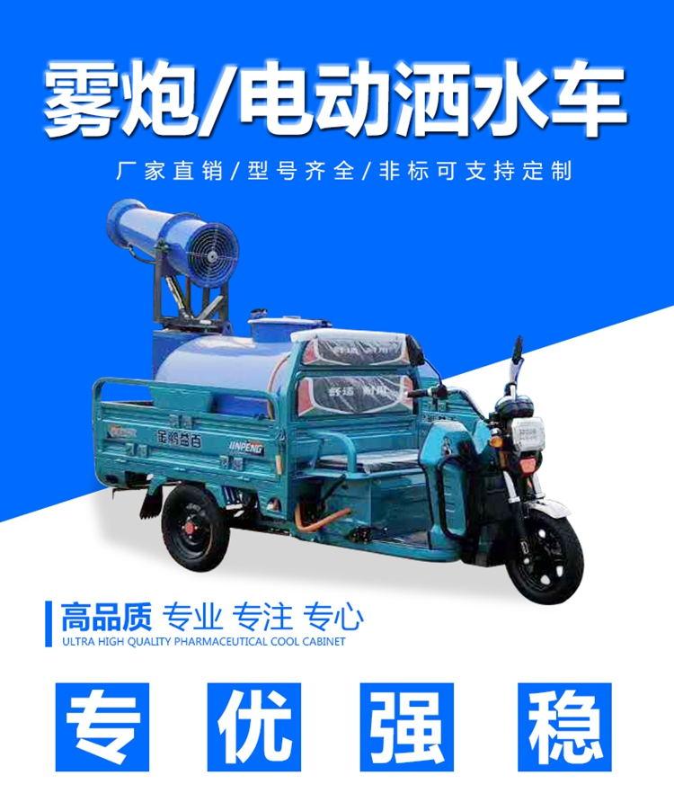 建筑工地车载炮雾机  建筑工地车载喷雾器
