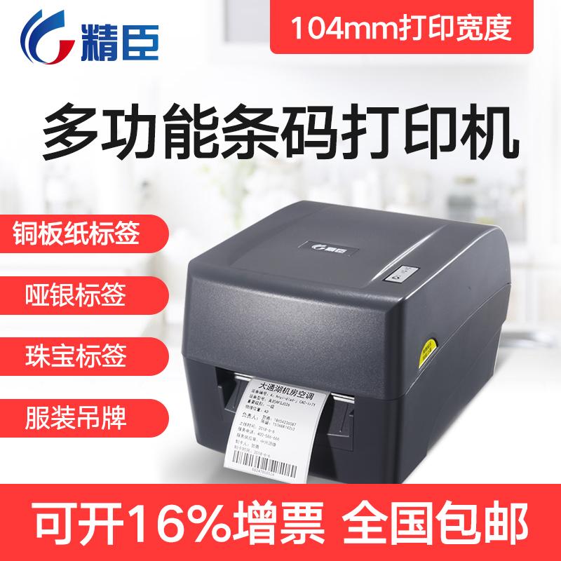精臣T2条形码打印机二维码标签条码机热敏热转印两用打印方式