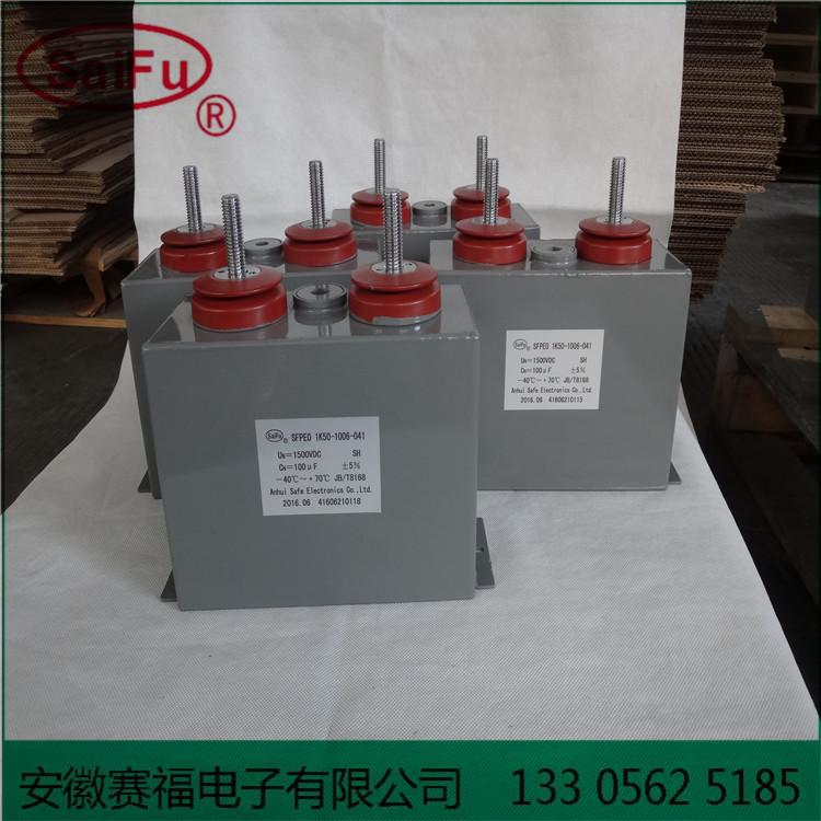 赛福高压脉冲电容 充退磁机电容1000VDC 1500UF