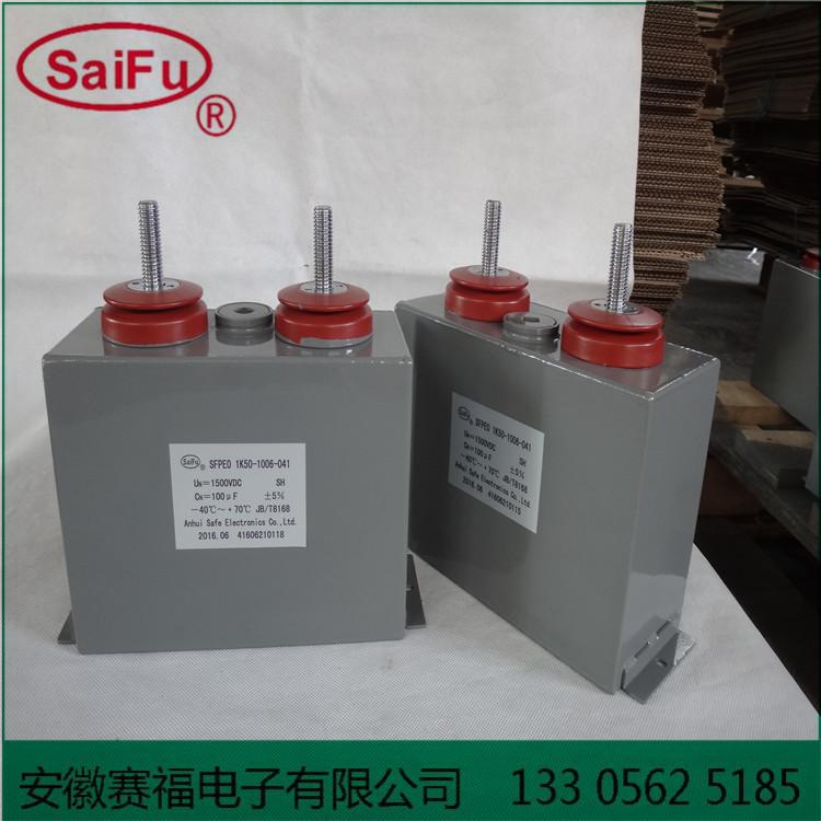 赛福电子 1200VDC 2000uf 高压充退磁机电容器