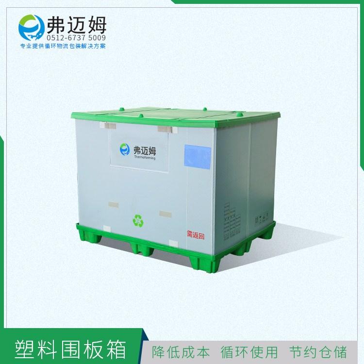 苏州汽车零部件包装运输围板箱防震防水耐腐蚀