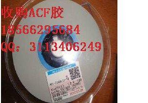 深圳ACF胶回收优势大量回收ACF胶
