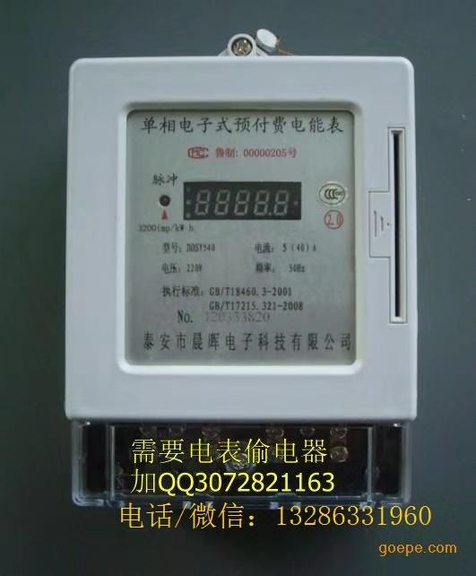 三相四线工业电表慢转方法