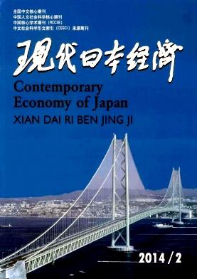 《现代日本经济》经济师论文发表