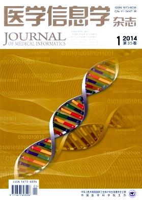 《医学信息学杂志》医生论文发表