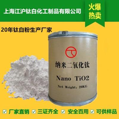 高纯度纳米二氧化钛亲水性亲有型皆有涂料油漆专用钛白鈖