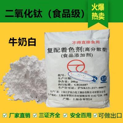 高分散白色素食品添加剂用二氧化钛上海生产厂家
