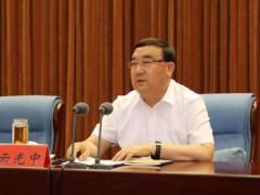 内蒙古呼和浩特市委书记云光中涉嫌严重违纪违法 接受审查调查