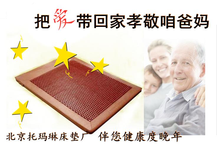 长期用磁疗床垫的好处、托玛琳床垫图片、北京托玛琳床垫厂官网