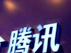 腾讯副总裁赖智明被派任香港虚拟银行董事长