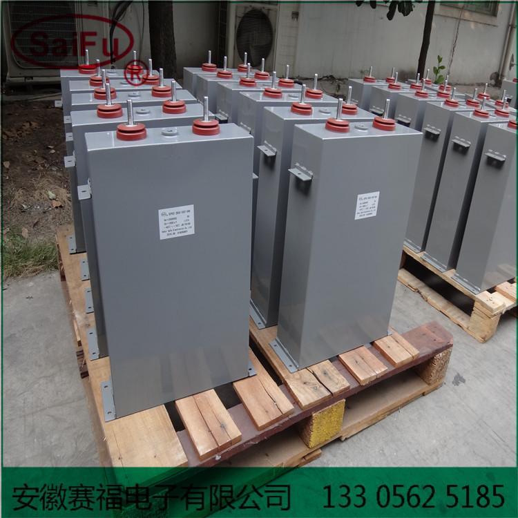 赛福牌 高压脉冲电容器1500VDC 1000UF