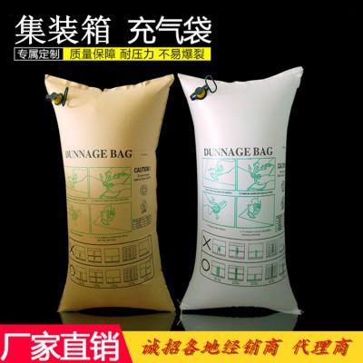 厂家直销批发定制 集装箱充气袋--平阳胜光