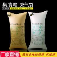 物流运输缓冲填充气囊袋 牛皮纸充气袋生产厂家直销