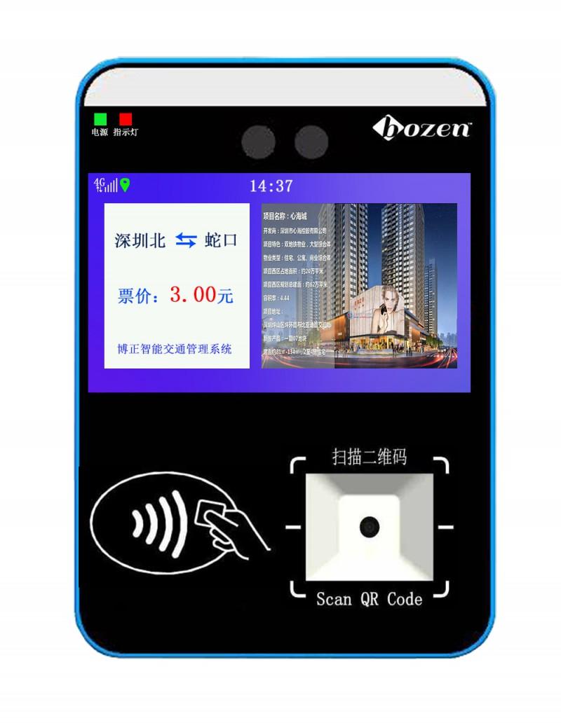 bozen博正班车车载刷-卡机安卓版,企业班车刷-卡系统