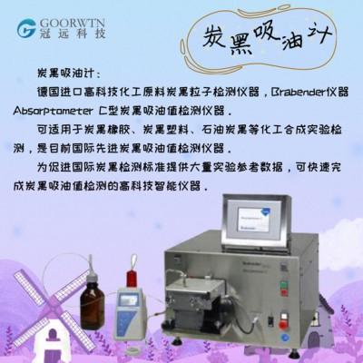 炭黑吸油计是什么_C型炭黑吸油计测量吸油值的方法?