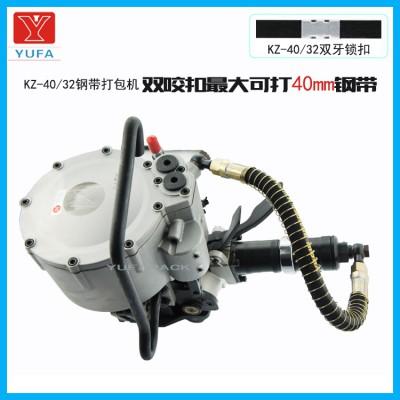 气动钢带打包机 KZ-32/19组合式钢带打包机 气动捆扎机